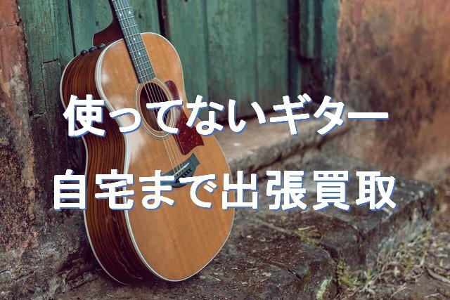 出張買取なら自宅にいながらギターが売れる!【手数料は全て無料】